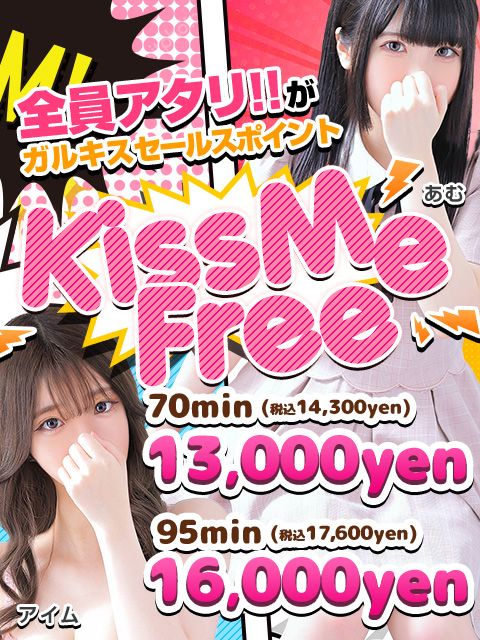 💘大阪No.1コスパ最強イベント💘【Kiss Me Free】絶賛開催中💘