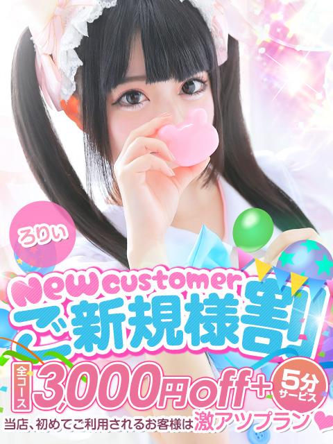 💎ご新規様限定イベント💎なんと💦初めてご利用のお客様は3000円OFF!?